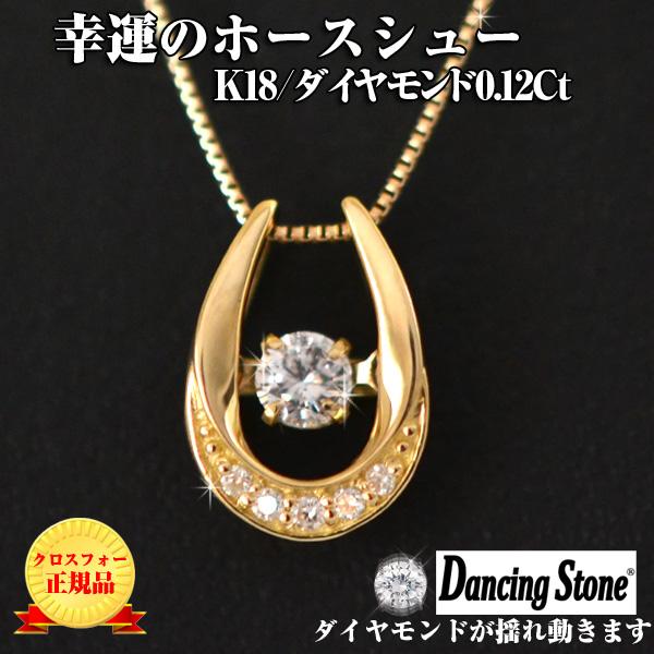 ダンシングストーン ダイヤモンド 馬蹄 K18 18金 0.12Ct ダイヤ ネックレス ペンダント 幸運のホースシュー y170208