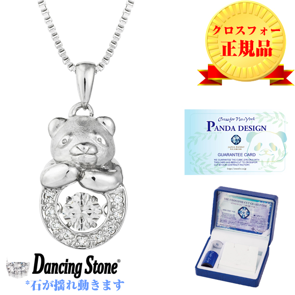 ダンシングストーン ネックレス パンダ Petit Panda NYP-632 y180010