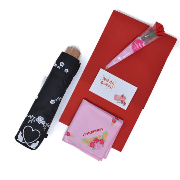 母の日 プレゼント 日傘 晴雨兼用 ネコ ハート いつもありがとう 刻印 ハンカチ (日傘とハンカチ ラッピング済セット) y180055