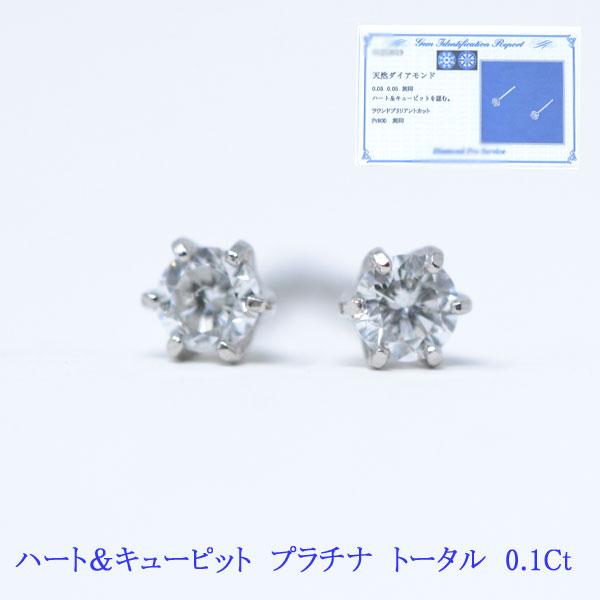 ダイヤモンド ピアス プラチナ ハート&キューピッド 鑑別書 付 0.1カラット y180137
