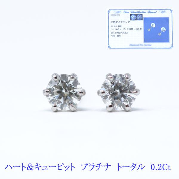 ダイヤモンド ピアス プラチナ ハート&キューピッド 鑑別書 付 0.2カラット y180138