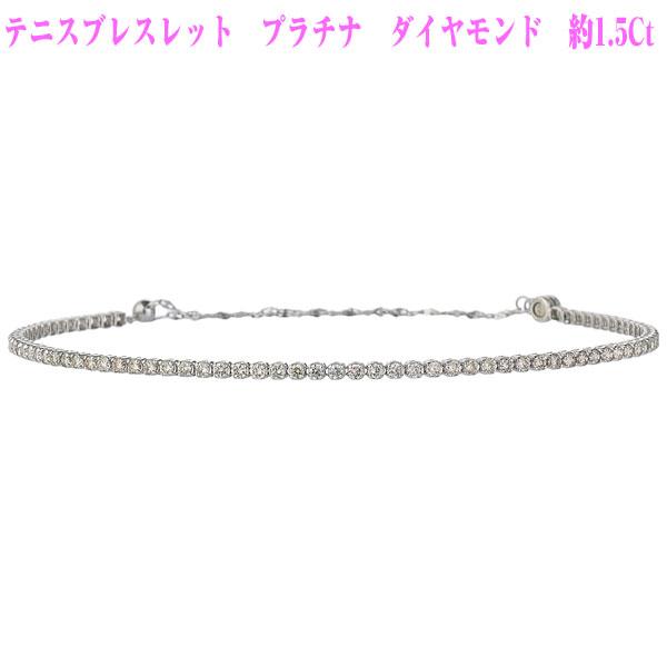テニス ブレスレット ダイヤモンド 1.5ct ホワイトゴールド WG 落ちにくい 着けやすい y180171