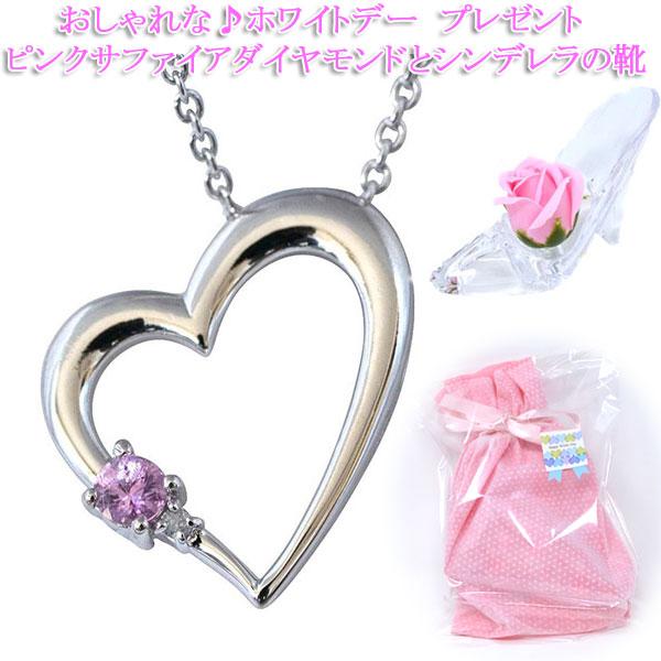 ホワイトデー プレゼントピンクサファイア   ダイヤモンド ネックレス ソープフラワー シンデレラの靴 セット y190010