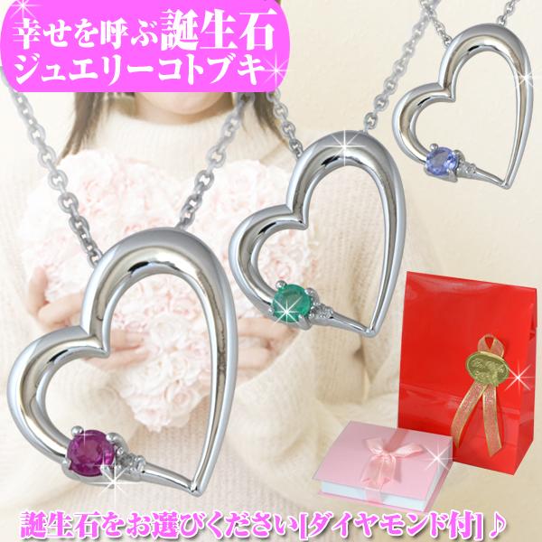 誕生石を選択  ダイヤモンド付  ALWAYS ハート ネックレス ペンダント    誕生日プレゼント y770001