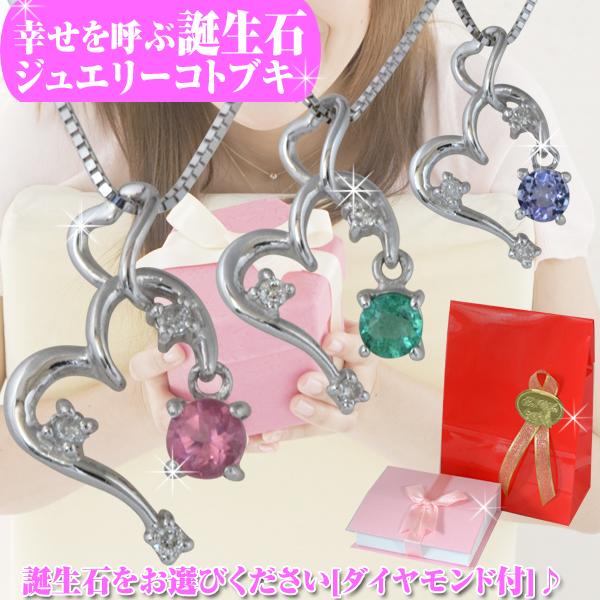 誕生石を選択  揺れる誕生石 ダイヤモンド付  K18WG ハート ネックレス ペンダント    プレゼント y770002