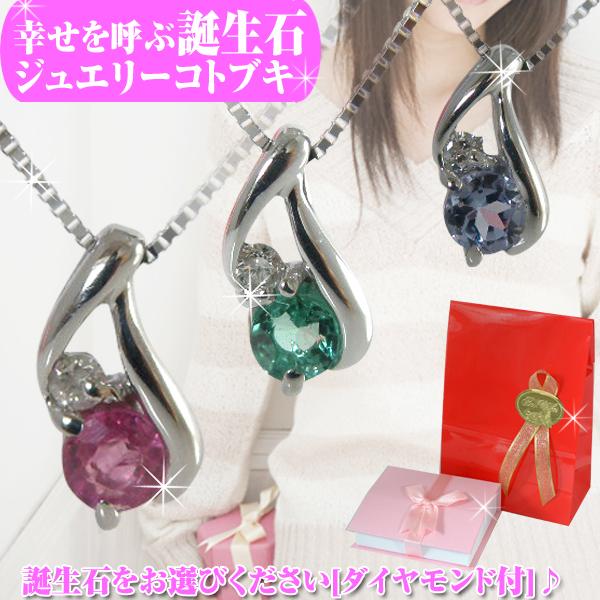 誕生石を選択  バースデーストーン ダイヤモンド付  K10WG  プチネックレス  クリスマスプレゼント y770004