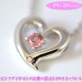 誕生日プレゼントピンクダイヤモンド&ピンクの石 LOVEさりげない刻印ハートネックレス ラッピング付