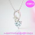 アクアマリン3月誕生石 ハート型と4粒のダイヤモンドお花ペンダントネックレス K10WG