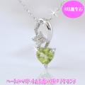 ペリドット8月誕生石 ハート型と4粒のダイヤモンドお花ペンダントネックレス K10WG [納期2週間]