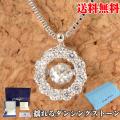 ダンシングストーン クロスフォー ネックレス 揺れる Twinkle Flower NYP-507 テレビCM  同デザイン y150302