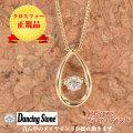 ダンシングストーン ダイヤモンド ダイヤ ネックレス 揺れる 露 つゆ しずく K18 y170037