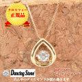 ダンシングストーン ダイヤモンド ダイヤ ネックレス 揺れる 露 つゆ K18 0.15ct y170039