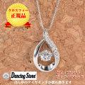 ダンシングストーン ダイヤモンド ダイヤ ネックレス 揺れる 露 つゆ しずく プラチナ PT y170040 1月上旬入荷予定