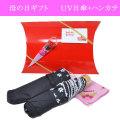 母の日 日傘 折りたたみ 傘 お花模様 日傘とハンカチ ラッピング済セット プレゼント y190055