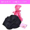 母の日 母 誕生日 記念日 ギフト 帽子 ハット  UVカット ツバ広 (UV遮蔽率98% )  バラ ハンカチ 贈り物 プレゼント ラッピング付 y190059