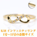 インフィニティ リング 18金 k18 18k ダイヤモンド 永遠 モチーフ 指輪 infinity ring  レディース y210001