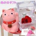 ピンク 幸せ 招き猫 プリザーブドフラワーバラ 2点セット 誕生日 母の日 記念 日 お祝い 枯れない 花 プレゼント ギフト 2021 y210080