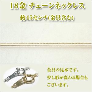 オクトストロー0.21Φ(幅約0.8ミリ) K18YG [K18イエローゴールド]  ネックレス y070312