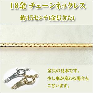 オクトストロー0.33Φ(幅約1.2ミリ) K18YG [K18イエローゴールド]  ネックレス y070314