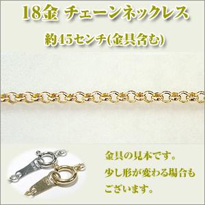 コプラ極細 (幅約1.9ミリ) K18YG [K18イエローゴールド]  ネックレス y070315