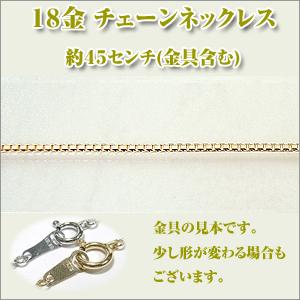 ベネチアン0.8Φ(幅約0.8ミリ)  K18YG [K18イエローゴールド]  ネックレス y070319