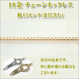 ベネチアン1.2Φ(幅約1.2ミリ) K18YG [K18イエローゴールド]  ネックレス y070322