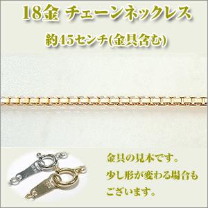 ベネチアン1.4Φ(幅約1.4ミリ) K18YG [K18イエローゴールド]  ネックレス y070323