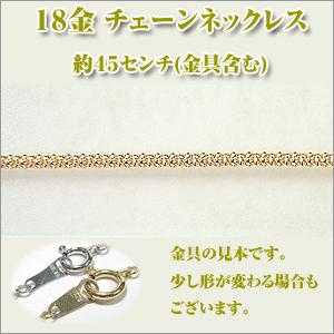 マルベリー1.4Φ(幅約1.4ミリ) K18YG [K18イエローゴールド]  ネックレス y070324