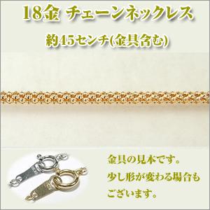 マルベリー1.8Φ(幅約1.8ミリ) K18YG [K18イエローゴールド]  ネックレス y070326