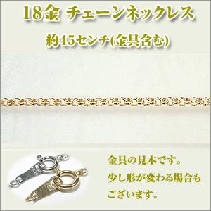 ミディアムコプラ (幅約1.3ミリ)K18YG [K18イエローゴールド]  ネックレス y070327