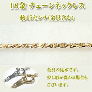 フレンチロープ1.5ミリ K18YG [K18イエローゴールド]  ネックレス y070328