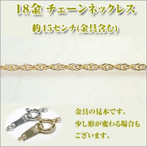縄0.28Φ (幅約1.4ミリ) K18YG [K18イエローゴールド]  ネックレス y070330