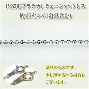 ティアス・カットボール 1.5Φ(幅約1.5ミリ) Pt850[プラチナ]  ネックレス y070335