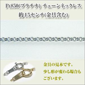 コプラ超極細 (幅約1.6ミリ) Pt850[プラチナ]  ネックレス y070347