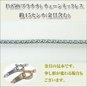 マルベリー1.6Φ(幅約1.6ミリ) Pt850[プラチナ]  ネックレス y070357