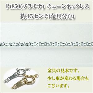 ミディアムコプラ (幅約1.3ミリ) Pt850[プラチナ]  ネックレス y070359