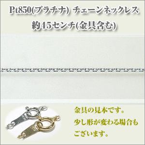 小豆0.28Φ(幅約0.9ミリ) Pt850[プラチナ]  ネックレス y070365