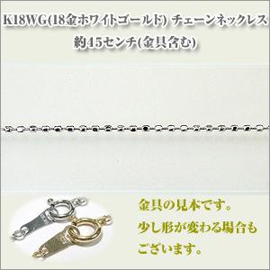 ティアス・カットボール 0.8Φ(幅約0.8ミリ)  K18WG[K18ホワイトゴールド]  ネックレス y070369