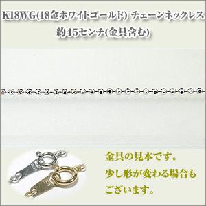 ティアス・カットボール 1.0Φ(幅約1.0ミリ) K18WG[K18ホワイトゴールド]  ネックレス y070370