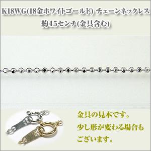 ティアス・カットボール 1.2Φ(幅約1.2ミリ) K18WG[K18ホワイトゴールド]  ネックレス y070371