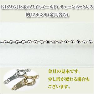 ティアス・カットボール 1.5Φ(幅約1.5ミリ) K18WG[K18ホワイトゴールド]  ネックレス y070372
