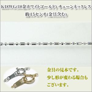 ティアス・カットボール交互 1.0Φ(幅約1.0ミリ) K18WG[K18ホワイトゴールド]  ネックレス y070373