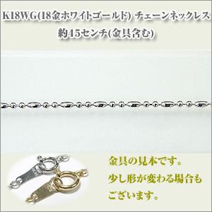 オーバル交互 1.0Φ(幅約1.0ミリ) K18WG[K18ホワイトゴールド]  ネックレス y070379