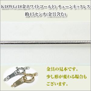 オクトストロー0.33Φ(幅約1.2ミリ) K18WG[K18ホワイトゴールド]  ネックレス y070382