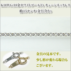 コプラ超極細 (幅約1.6ミリ) K18WG[K18ホワイトゴールド]  ネックレス y070384