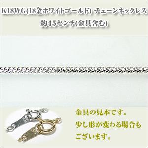 ハートキューブ (幅約1.1ミリ)K18WG[K18ホワイトゴールド]  ネックレス y070386