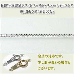 ベネチアン0.9Φ(幅約0.9ミリ) K18WG[K18ホワイトゴールド]  ネックレス y070389