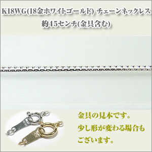 ベネチアン1.0Φ(幅約1.0ミリ) K18WG[K18ホワイトゴールド]  ネックレス y070390