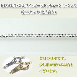 ベネチアン1.2Φ(幅約1.2ミリ) K18WG[K18ホワイトゴールド]  ネックレス y070391