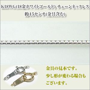 ベネチアン1.4Φ(幅約1.4ミリ) K18WG[K18ホワイトゴールド]  ネックレス y070392